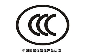 上海唐威玩具厂喜获3C证书