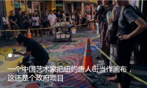 一个中国艺术家把纽约唐人街当作画布,这还是个政府项目
