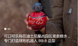 可口可乐将在迪士尼星战园区里卖糖水,专门打造球形机器人 BB-8 造型
